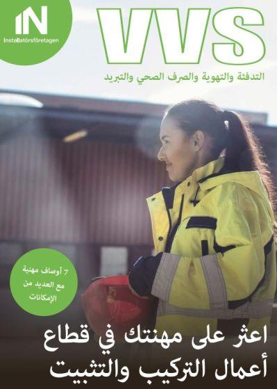 Hitta ditt yrke inom installation -på arabiska